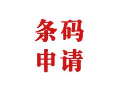 南阳条形码公司介绍