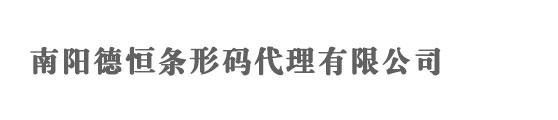 南阳条形码申请_商品条码注册_产品条形码办理